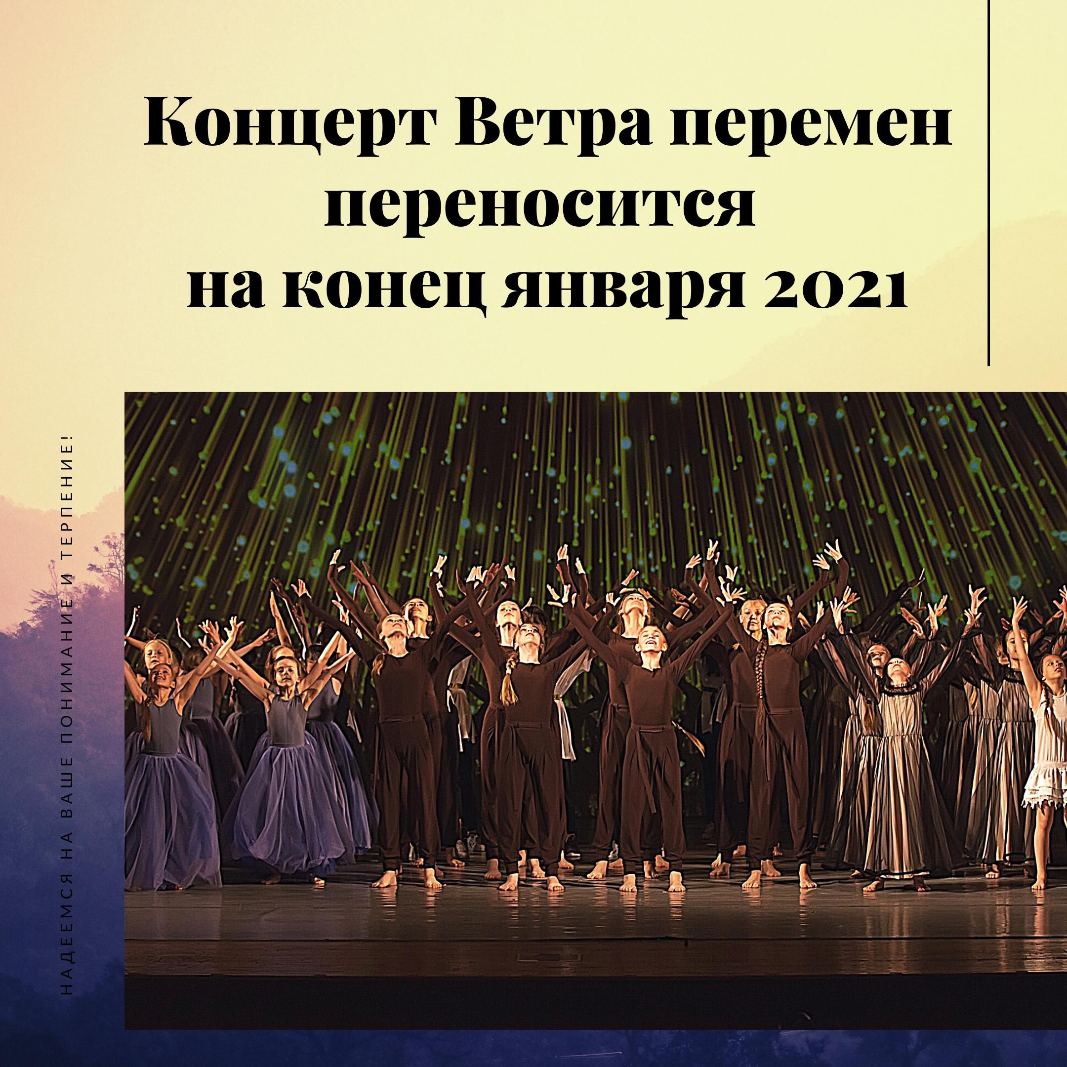 Концерт Ветра перемен переносится…